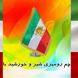 Flags - پرچم